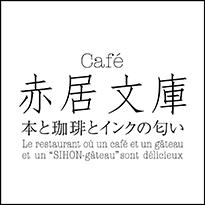 Cafe赤居文庫 本と珈琲とインクの匂い