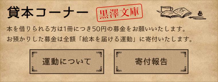 貸本コーナー 本を借りられる方は1冊につき50円の募金をお願いいたします。お預かりした募金は全額「絵本を届ける運動」に寄付いたします。